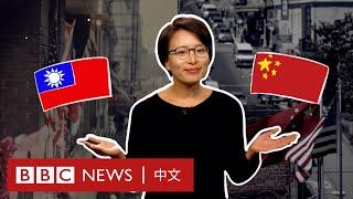 美國唐人街兩面「中國」國旗之爭 - BBC News 中文
