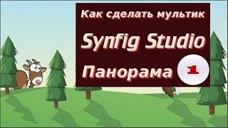 Панорама 1. Анимация, движение фона для мультфильмов в Synfig смотрим на канале как делать мультик.