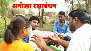 राखी बेचनेवाला रो पड़ा   रक्षाबंधन का त्यौहार   Rakshabandhan Special