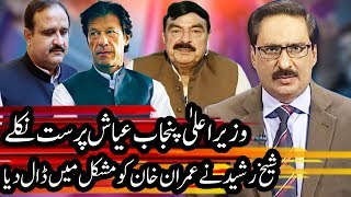 Kal Tak with Javed Chaudhry   28 August 2018   Express News