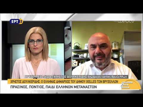 Χ. Δουλγκερίδης – ο πρώτος Έλληνας δήμαρχος στην περιφέρεια των Βρυξελλών | 23/10/2018 | ΕΡΤ