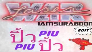 ปิ้วปิ้ว Piu Piu (Suraboon สุรบุ๋น)  Edit
