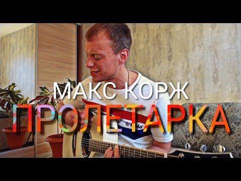 МАКС КОРЖ - ПРОЛЕТАРКА кавер на гитаре Даня Рудой