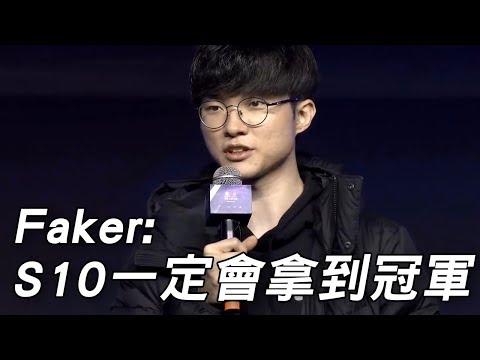 FAKER現身,電競上海大師賽