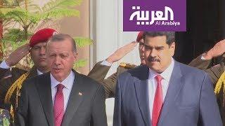 أزمة فنزويلا .. أنقرة تنحاز لمادورو