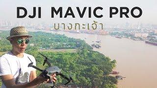 โดรนโดนๆ - บิน DJI Mavic Pro สำรวจป่ากลางกรุงเทพ ที่บางกะเจ้า เจ้าพระยา