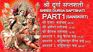 श्री दुर्गा सप्तशती I Shree Durga Saptshati Vol. 1 in Sanskrit ANURADHA PAUDWAL, Part 1,2,3 - Download this Video in MP3, M4A, WEBM, MP4, 3GP