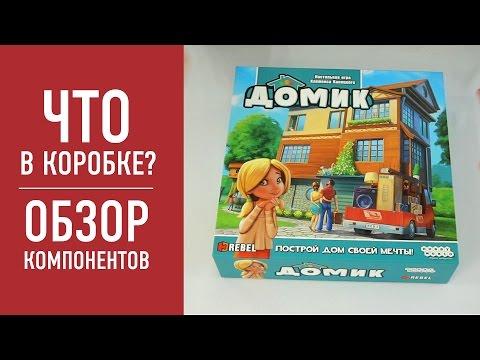 """Распаковка и обзор компонентов игры """"Домик"""""""