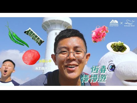 [MV] 恆春慢慢遊 _ 余楊心平 (feat. 國立屏東海洋生物館)