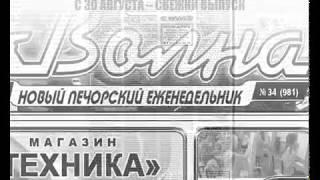Анонс газеты «Волна»