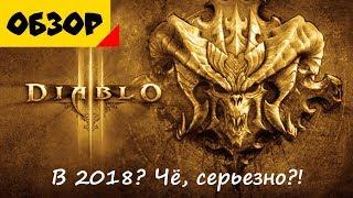 Diablo III Спустя 6 лет | Никогда не поздно!! [Обзор]