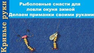 Рыболовные снасти своими руками из подручных средств