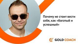 Иван Зимбицкий: Почему не стоит вести себя, как «богатый и успешный»