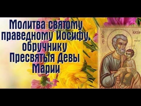 Молитва святому праведному Иосифу, обручнику Пресвятыя Девы Марии.