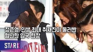 정준영, '승리 게이트' 첫 연예인 피의자 당당하지 못한 발걸음(Jung Joon Young, ICN INT' Airport Arrival)