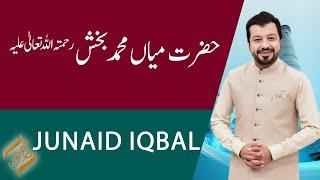 SUBH-E-NOOR | Hazrat Mian Muhammad Bakhshؒ | 17 July 2021 | 92NewsHD