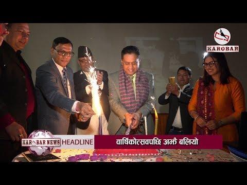 KAROBAR NEWS 2017 12 15 कारोबारले मनायो वार्षिकोत्सव (भिडियोसहित)
