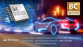 Realtek Automotive Ethernet Switch IC (RTL9075AAD RTL9072AAD)