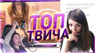 Топ Моменты с Twitch | Конфликт Ласки и Мэда | 18+ контент на стриме | Стримхата на ринге