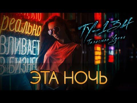 Группа ТУ-134 – Эта ночь (2017)