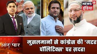 मुसलमानों से कांग्रेस की 'गटर पॉलिटिक्स' पर ग़दर! |  Aar Paar Amish Devgan के साथ