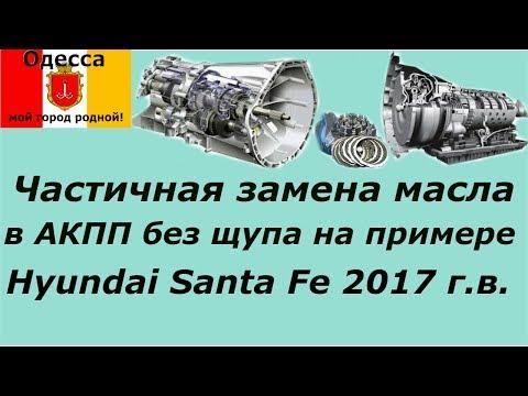 Частичная замена масла и замер уровня в автоматической коробке без щупа на Hyundai Santa FE