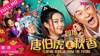 [Flirting Scholar From The Future 2019] Fantasy/Comedy | Cantonese Version | YOUKU MOVIE