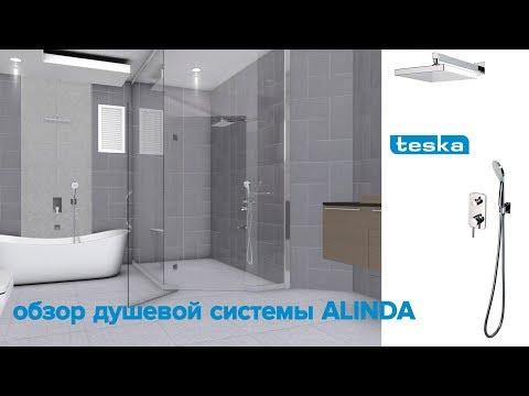 Душевая система Alinda youtube