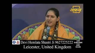 Mera Aap Ki Kripa Se Bhajan By Devi Hemlata Shastri Ji 9627225222