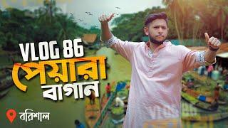 বরিশালের বিখ্যাত পেয়ারা বাগান | Dhaka To Barishal | Tawhid Afridi | Vlog 86 | Showoff