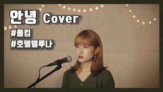 [하루나] Hotel Del Luna OST 호텔델루나 안녕   폴킴 여자ver ( So Long   Paul Kim ) Cover
