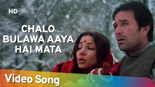 Chalo Bulawa Aaya Hai (HD) | Avtaar Song | Rajesh Khanna | Shabana Azmi | Hindi Song - Download this Video in MP3, M4A, WEBM, MP4, 3GP