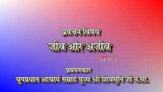 जीव और अजीव भाग -2 Acharya Shivmuni Ji
