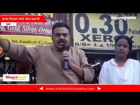 Congress leader Sanjay Nirupam abused MNS leader Raj Thackeray