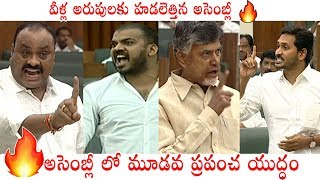 War of Words: Second Session of 15th Legislative Assembly Day 01 | Jagan | CBN | Political Qube