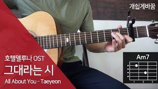 호텔 델루나 OST   그대라는 시 (태연) 허세버전 기타 연주 (통단기 쉬운버전)