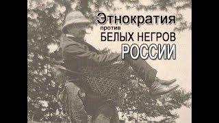 Этнократия против белых негров России