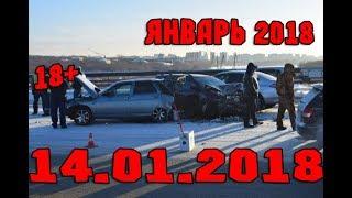 Новая Подборка Аварий и ДТП 18+ Январь 2018 || Кучеряво Едем