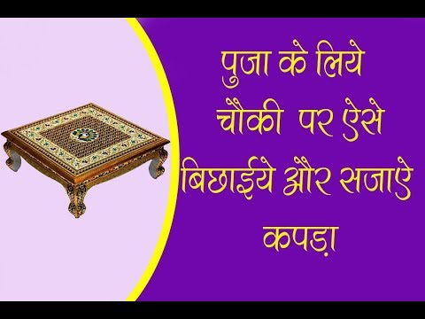 पूजा के लिए चोकी पर ऐसे बिछाइये कपड़ा- How To Tie a red cloth for prayer in table - maharajkapil