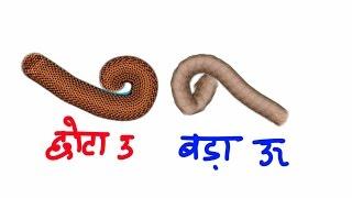 Chhota U Aur Bada U Ki Matra Ke Doubts Clearing छोटा उ और बड़ा ऊ की मात्रा का अंतर समझना