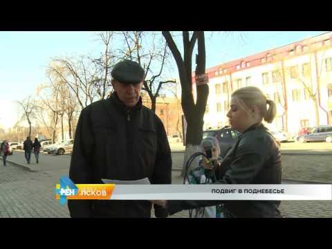 Новости Псков 12.04.2016 # День космонавтики