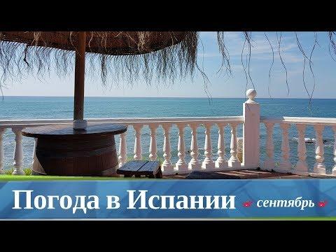 , title : 'Погода в Испании сентябрь'