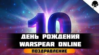 ВИДЕО ОТКРЫТКА | WARSPEAR ONLINE 10 ЛЕТ