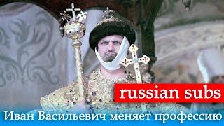 Смотреть онлайн Х/ф «Иван Васильевич меняет профессию», 1979
