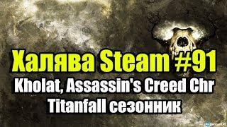 Халява Steam #91 (01.02.19). Kholat, Assassin's Creed Chronicles, Titanfall сезонник