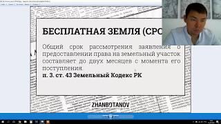 ОТВЕТЫ #4 Получение бесплатной земли в Казахстане