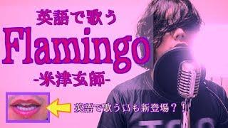 【英語で歌う】 Flamingo by 米津玄師 歌ってみた (Cover by Castro aka NORR)