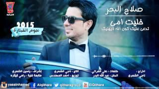 صلاح البحر - خليت امي / Audio حصريا 2015