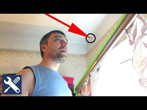 ✅ ТОЛЩЕ! Как повесить карниз для штор / Мелкий ремонт