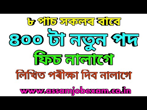 ৮ পাচৰ বাবে অসমত চাকৰি || Peon & Chowkidar Post Recruitment || Education For Assam